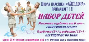 НАБОР В ДЕТСКИЕ ГРУППЫ