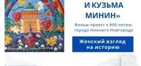 """Участвуем в проекте """"НИЖНИЙ 800"""""""